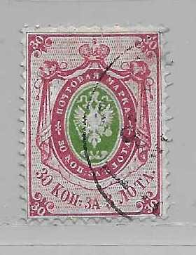 Russia 18 30k Arms single used (z2)