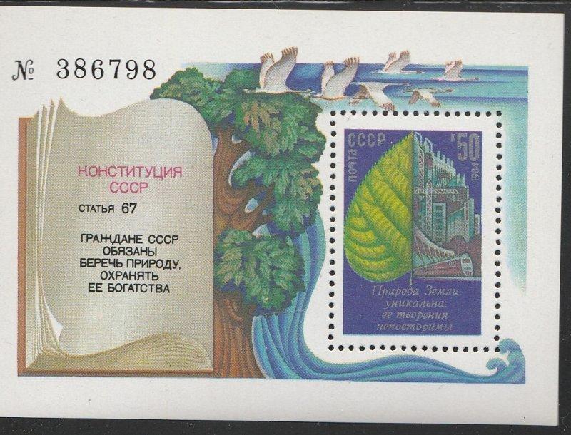 1984 Russia (USSR) Scott Catalog Number 5318 Souvenir Sheet