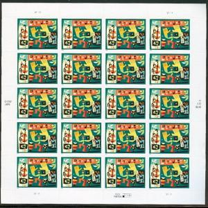 US #4349 42¢ Latin Jazz, Sheet of 20, self adhesive