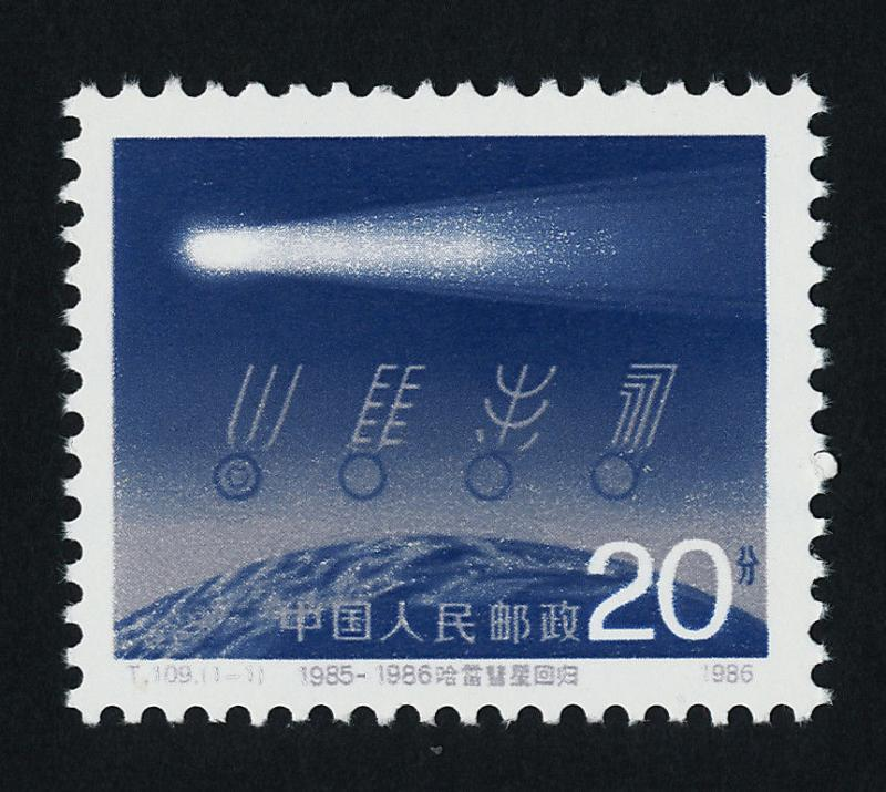 China PR 2032 MNH Halley's Comet, Space