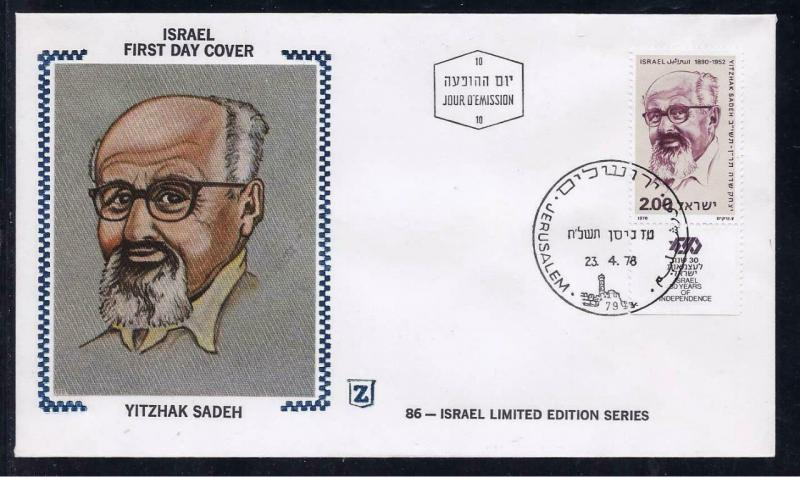 ISRAEL 1978 STAMPS YITZHAK SADEH FDC