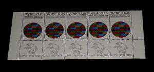 ISRAEL #549, 1974, U.P.U. CENTENARY, 0.25, TAB STRIP/5, MNH, NICE! LOOK!