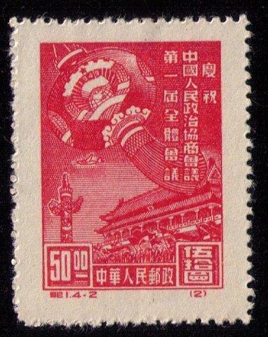 CHINA (1949) PRC Scott #2 REPRINT MLH.No Gum F-VF
