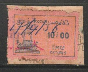 Cambodia Revenue fiscal Stamp 3-8-21- left on piece c Heavy crease Worn