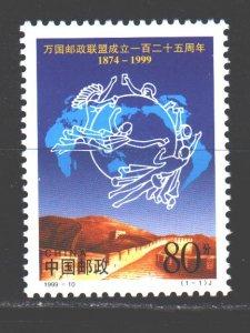 China. 1999. 3026. 125 years of UPU. MNH.