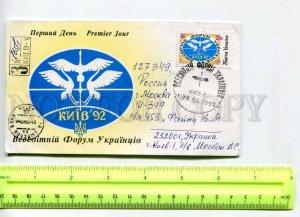 416362 UKRAINE RUSSIA 1992 registered Kiev First Day family forum Kiev