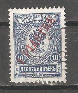 Russia 1910 Offices in Turkey,1pi on 10k,Sc 204,Fine USED
