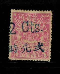 Shanghai SC# 142, Mint Hinged, large Hinge Remnant - S10118