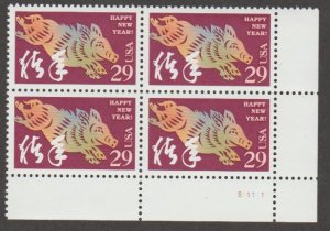 U.S. Scott #2876 Chinese New Year of Boar Stamps - Mint NH Plate Block