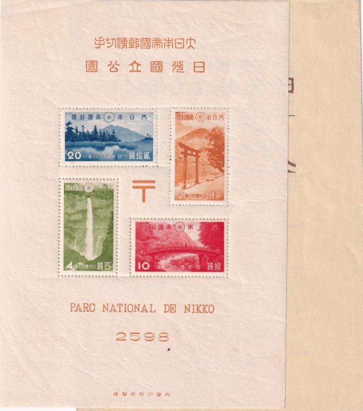 Japan: Parc National Park, S/S W/Folder, Sc #283a, MNH (41188)