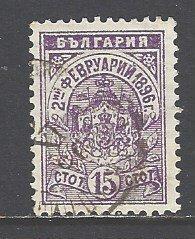 Bulgaria Sc # 45 used (RRS)