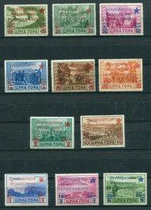 MONTENEGRO YUGOSLAVIA LOCAL 1945 OVPT ON ITALIAN OCC MICHEL 1-11 PERFECT MNH