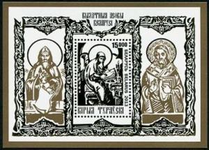 HERRICKSTAMP BELARUS Sc.# 858 Kyril of Turov S/S with Gold Foil