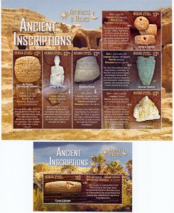 Saint Vincent and the Grenadines. 2015. Archeology. MNH.