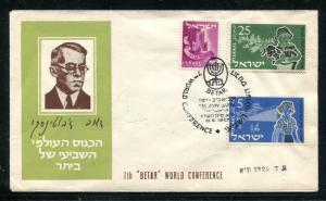 Israel Event Cover 7th Betar World Conference 1957. x30371
