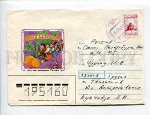 412897 GEORGIA to RUSSIA 1993 Gubanova Russian folk tale Repka real posted COVER