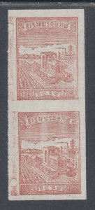 DPRK North Korea, Sc 32a MNH. 1950 10w brown Tractor, vertical rouletted pair
