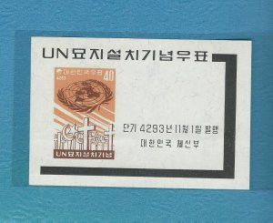 South Korea  316a  MNH