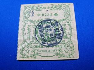 CHINA POST OFFICE EXPRESS LETTER LABEL