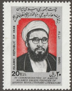 Persian/Iran stamp, Scott#2332, mint never hinged, Allameh Balkhi, #V-83