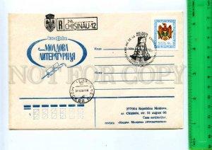 414712 MOLDOVA 1991 year literary Moldavia special cancellations postcard