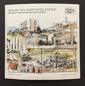 Israel 1990 #1067 S/S, Beer Sheva '90, MNH.