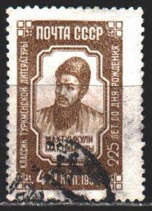 Soviet Union. 1959. 2279. Makhtumkuli, Turkmen poet and philosopher. USED.