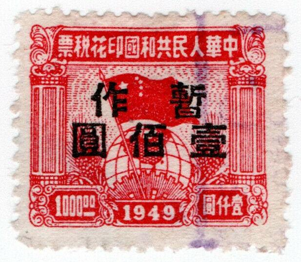 (I.B) China Revenue : Duty Stamp $1000 (1949) overprint