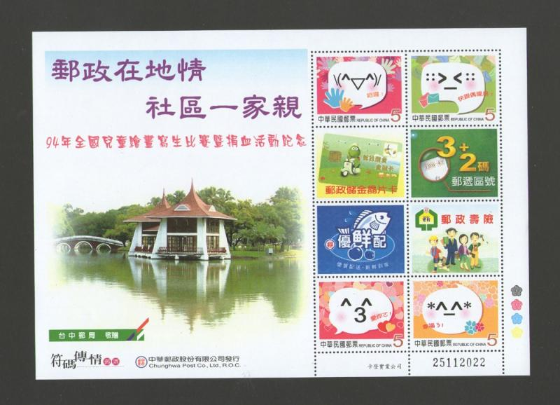 Taiwan Stamp Sc 3600e (Personal sheet) Children Painting