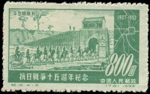 People's Republic of China  Scott #156 Mint No Gum As Issued