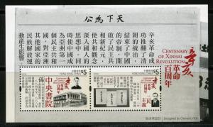 HONG KONG SCOTT#1469 XINHAI REVOLUTION SELLING LOT OF 50 S/S MINT NH