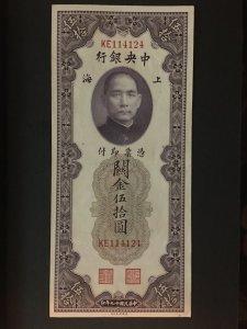 China banknote,  Genuine,  List 1862