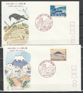Japan, Scott cat. 1379-1380. Japan`s Song Series #3. 2 First day covers. ^