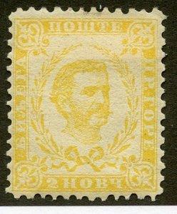 Montenegro, Scott #8, Unused, Hinged