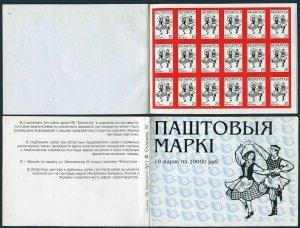 Belarus 340a booklet,MNH.Michel 351 MH. Kryzhachok dancers,2000.