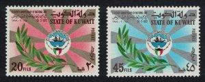 Kuwait 11th Anniversary of National Day 2v 1972 MNH SC#541-542 SG#539-540