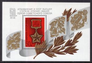 Russia 5249 Souvenir Sheet MNH VF