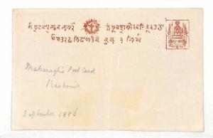 WW130 1886 Postcard {samwells-covers}PTS