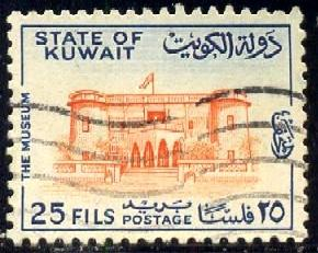 Museum of Kuwait, Kuwait stamp SC#411 used
