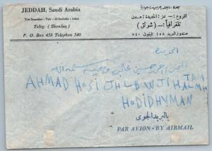 GOLDPATH: Saudi Arabia cover,  1955, CBHW_07_02