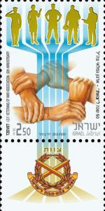 2010 Israel 2129 Tzevet - IDF Veterans of War Association 50th Anniversary