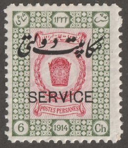 Persian stamp, Scott#O45, mint hinged, 6ch, SERVICE, #ed-228