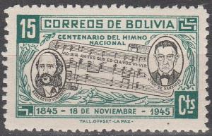 Bolivia #310  MNH F-VF  (SU5377)