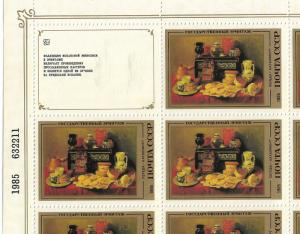 Russia/USSR 1985,Art Spanish Artists Hermitage,Full Sheet,Sc 5336,MNH**