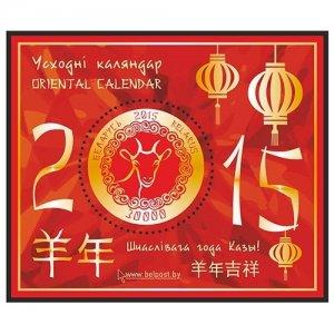 Belarus 2015 Calendario oriental  (MNH)  - New Year