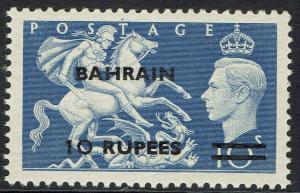 BAHRAIN 1950 KGVI ST GEORGE AND DRAGON 10R MNH **