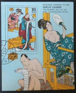 AJMAN 1972 Utamaro Japanese paintings VFU art