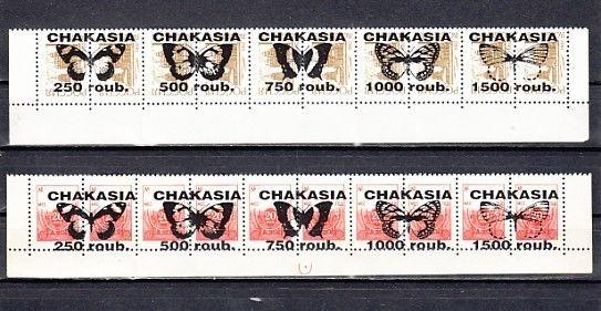 Hakasia, 1996 Russian Local. Definitive o/printed with Butterflies. 2 strips. #8
