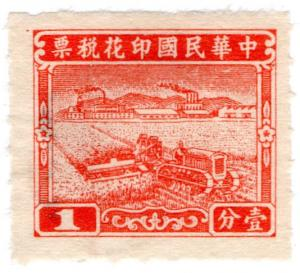 (I.B) China Revenue : Duty Stamp $1 (Harvest)