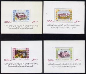 Saudi Arabia 1982 New Postal Buildings set of 4 miniature...